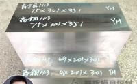H13模具钢硬度,模具钢大王吴德剑说采购模具钢材108问(052)