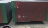 S136是什么材料?模具钢大王吴德剑跟你解释S136生锈原因(S136-1)