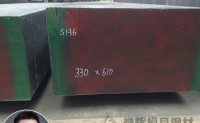 S136多少钱一公斤,采购模具钢108问(036)