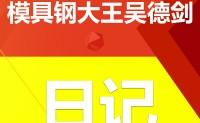 模具钢大王吴德剑日记 (162)