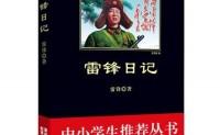 模具钢大王吴德剑日记 (136)