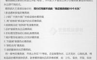 """""""抖机灵"""",模具钢大王吴德剑创业日记 (150)"""
