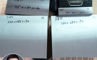 718h模具钢的化学成分,采购模具钢108问(104)