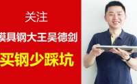模具钢大王吴德剑日记(233)
