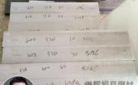 模具钢大王吴德剑日记(195)