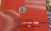 读书笔记,模具钢大王吴德剑日记(205)