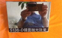 镜面抛光模具钢,模具钢大王吴德剑记(218)