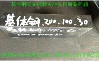 避免冲头料崩裂就用8566模具钢,日记(225)