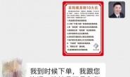 500强采购模具钢也踩坑,吴德剑日记(224)