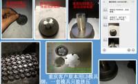 LG模具钢是什么材料?模具钢大王吴德剑日记(227)
