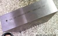 不锈钢冲压模具钢用DC53模具钢(252)
