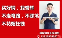 模具钢大王吴德剑随手记(272)