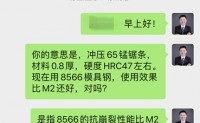 模具钢大王吴德剑日记(287)客户反馈的8566模具钢4个案例