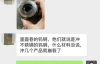 模具钢大王吴德剑日记(289)