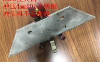 冲压4mm201不锈钢冲头料断裂,用誉辉8566模具钢的冲头不崩裂