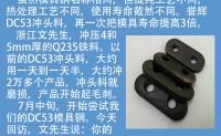 都叫DC53,用誉辉模具钢做的模具寿命提高3倍(001)