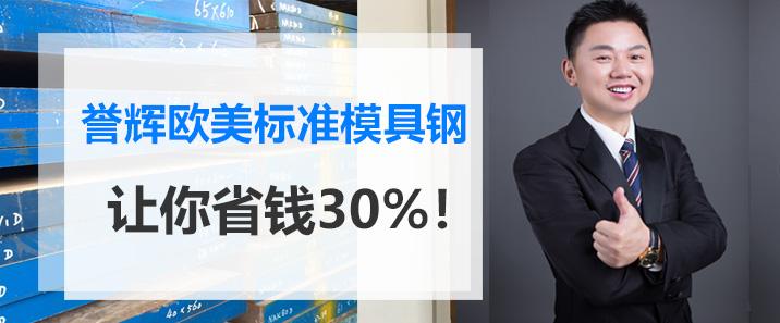 模具钢大王吴德剑的模具钢为现代精工节省30%